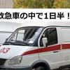 コロナ重症患者救急車内泊の驚き!【気になるニュース】