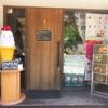 奈良県五條市にある【Hapshuu(ハップシュー)Cake and Café】へ行ってランチを食べて来た!