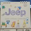 Jeepから可愛い2020年卓上カレンダーが届きました!