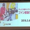 2018年3月 テレビ大阪キッズクラブファン感謝デー2