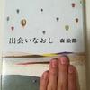 読書の記録(出会いなおし/森絵都)