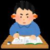 宅浪って苦しい?孤独?落ちないための対策とは?英作文の対策はどうする?