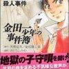 【ネタバレ注意】金田一少年の事件簿『首吊り学園殺人事件』の感想:ある少年の両親の気持ちを想像すると泣ける