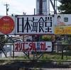 昭和レトロな雑貨でいっぱいのお店@日本海食堂