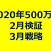 【2月検証&3月戦略】ビットコインの将来価格は?これからどうなる?「2020年1ビットコイン500万円説」2月28日時点の進捗検証(仮想通貨/暗号通貨)