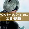 【ソウルキャリバー6】DLCで2Bが発表された瞬間の感想は「激しい怒り」。