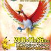 ポケモンカード初の公認大会がサンシャインシティで開催!!