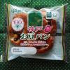 豆3種類入り!フジパンの菓子パン「神戸お豆パン」を『Big-A』で購入。食べた感想を書きました