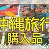 【沖縄のお土産】おしゃれ雑貨や定番お菓子にデパコスまで!お土産を安く買える裏技をシェアするよ!