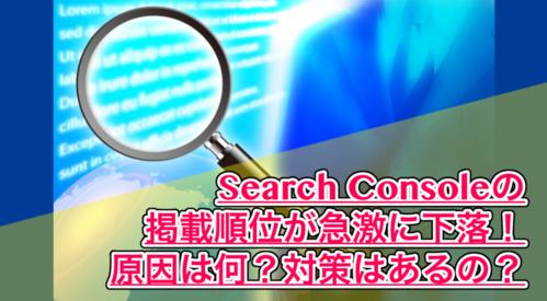 【SearchConsole】掲載順位が急激に下がった!?意外な原因だったけど対策は?