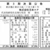 株式会社日本HP 第3期決算公告