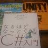 unity関連の本を買いました。
