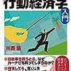 【読書メモ】知識ゼロからの行動経済学入門