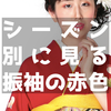 """【連載1/6】シーズン別に見る振袖の""""赤色"""""""