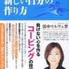 NHKスペシャル「キラーストレス」第二回 究極のストレス対策とは?