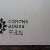 『赤羽末吉 絵本への一本道』(コロナ・ブックス222)読了
