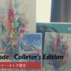 【マイニンテンドーストア限定】Xenoblade2 Collector's Edition(ゲームカードなし)の開封レビュー!!【ゼノブレイド2】
