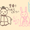 【お礼マンガ】イスケの浦島太郎