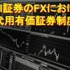 【保有株式がFXの証拠金に】SBI証券の代用有価証券制度とは?