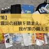 【防災対策】東日本大震災の経験を踏まえ、我が家の備えを再確認!