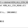C# (dotnetcore)  CsvHelperでKEN_ALL.CSVを読み込み、郵便番号から住所を返答するコンソールアプリ作成