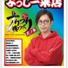 脱サラレバーON!の【緊急速報】チャンネル part5