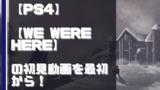 【初見動画】【両視点】PS4【We Were Here】を遊んでみての評価と感想!【PS5でプレイ】