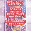 「恋愛・結婚タロットカード」by「占い師NAO」2019/8/13