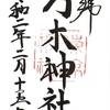 乃木神社の御朱印とよりそひ守(夫婦お守り)