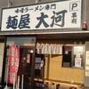 麺屋 大河 高柳店~ 久しぶりの味噌はおやつに最適な一杯でした~(^^♪令和2年8月21日