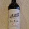 今日のワインはフランスの「レ・パリ(ACボルドー)」1000円~2000円で愉しむワイン選び(№100)