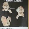 令和3年度高崎市観音塚考古資料館 ミニ企画展『八幡台地の遺跡Ⅱ「若田坂上遺跡」』