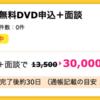 【ハピタス】Renosy 新規無料DVD申込+面談で30,000pt!! (27,000ANAマイル)
