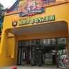 大人も昔懐かしのおもちゃで子供と一緒に遊べる「軽井沢おもちゃ王国」へ行ってみました
