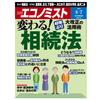 【ブックレビュー】話題の本・週刊エコノミスト2018.8.7
