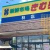 【イベントのお知らせ】ボクノバナナ出張販売!