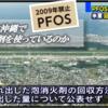 今度は普天間基地が泡消火剤流出、PFOS含有消火剤だったことを認める - 米国内でも日本でも禁止されている有害化学物質をなぜ米軍は沖縄で使っているのか !?