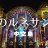 15周年!OSAKA 光のルネサンス2017~ダイジェスト10選