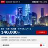 【JALビジネスクラス19年2月~3月成田・クアラルンプール】ちょいお得なセール運賃をもっとお得にする搭乗術!FOP10円台・累計26,636FOPゲットを