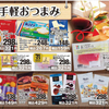 企画 サブテーマ ボジョレー お手軽おつまみ ヨークベニマル 11月14日号