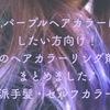 *.パープルヘアカラーにしたい方におすすめ!紫のヘアカラーリング剤をまとめました.*【派手髪・セルフカラー】