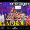 リアルカイジGP今夜決勝!結果発表!Eカード面白い!