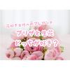 花好き女性へのプレゼント|プリザーブドフラワー・生花どっちがいい?種類や特徴まとめ