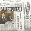 消費税増税8%、安倍総理表明
