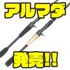 福島健監修の多段テーパーソリッド採用ロッド「アルマダ」発売!