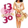 日本劇場未公開『13 LOVE 30』をNetflixで観た。大人に憧れる13歳の女の子がある日突然時を飛ばして30歳に、理想と現実の違いに揺れながら13歳なりに現実を生き抜くラブコメ。彼女にとっての「大切なもの」を見つける物語。「これは単なるSFじゃない!」という私的考察も。