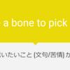"""骨を拾う?""""have a bone to pick with"""" の意味と使い方"""