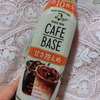 【BBAの家カフェ】自覚でカフェ気分が味わえるボスのカフェベース+牛乳たっぷりが美味しい