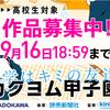 【応募受付開始】参加選手集まれ!「#カクヨム甲子園選手宣誓」7/19・20・21限定