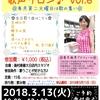 【ご予約受付中】4/15(日)歌声サロンvol.7~春の特別編~ミニコンサートあり♪
